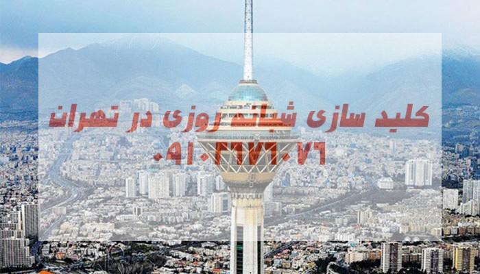 کلید سازی نزدیک من غرب تهران