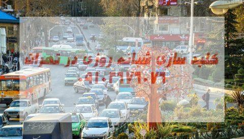 کلیدسازی سیار ارزان تجریش شمال تهران