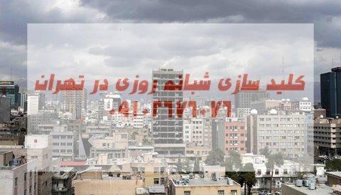 کلیدسازی سیار ارزان شمال شرق تهران