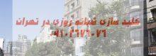 کلیدسازی شبانه روزی ارزان شمال غرب تهران