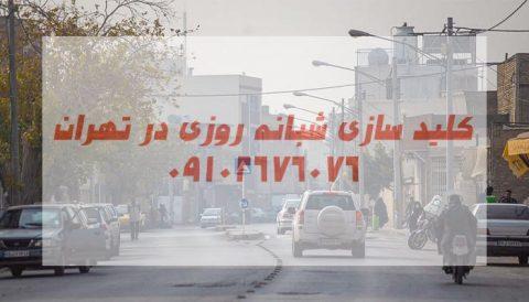 کلیدسازی شبانه روزی ارزان منطقه هفت