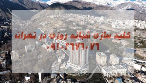 قفلسازی شبانه روزی شمال تهران