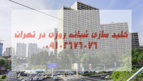 قفل ساز غرب تهران