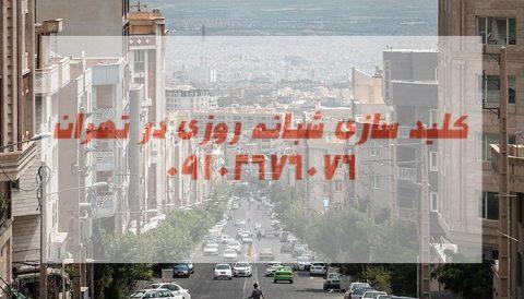 قفل سازی غرب تهران