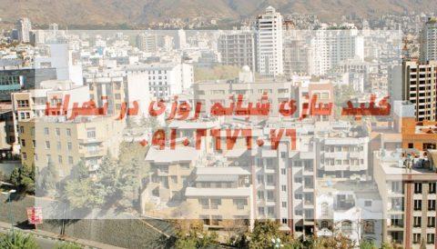 کلید ساز غرب تهران