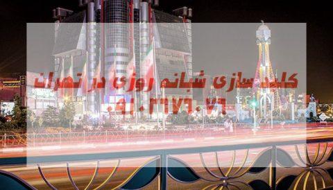 کلید ساز سیار غرب تهران