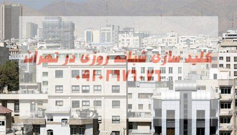 قفلسازی سیار شبانه روزی شمال تهران