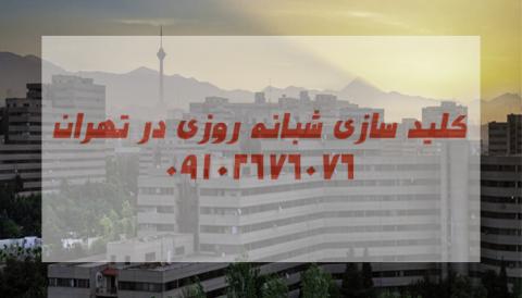 کلیدساز غرب تهران