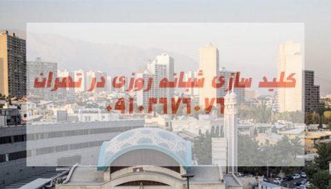 قفل ساز سیار غرب تهران