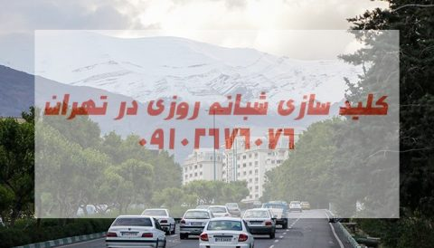 قفل ساز شبانه روزی غرب تهران