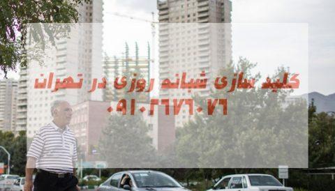 قفلسازی شبانه روزی غرب تهران