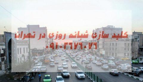 کلید ساز شرق تهران