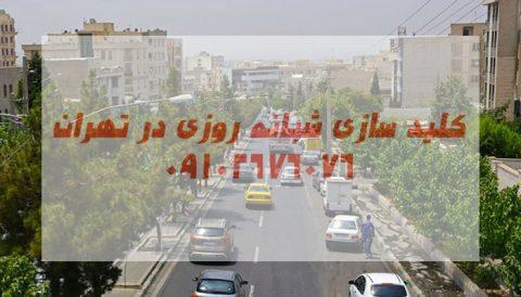 قفل سازی شبانه روزی غرب تهران