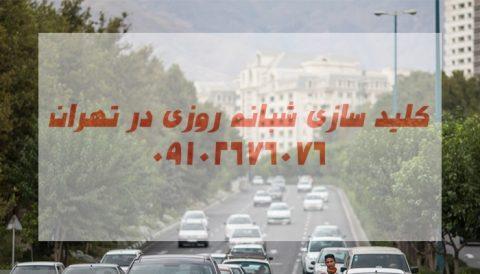 قفل سازی سیار شبانه روزی غرب تهران