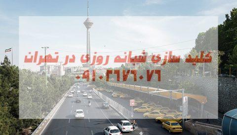 قفلسازی سیار شبانه روزی غرب تهران